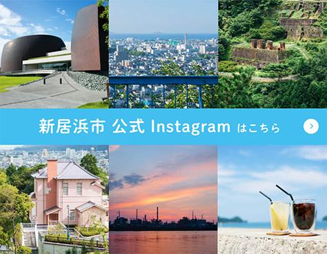 Hello! NEW 新居浜 Instagram