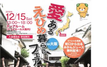 愛あるえひめ暮らしフェア@大阪(12月15日開催)