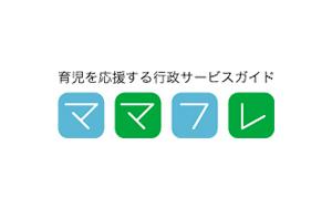 新居浜子育て応援サイト(ママフレ)