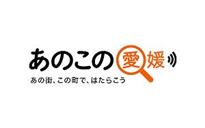 あのこの愛媛(愛媛県での仕事紹介サイト)