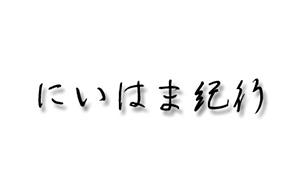 新居浜市観光協会オフィシャルサイト