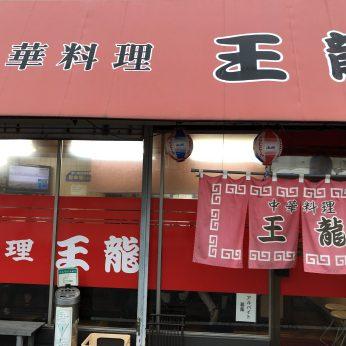 大衆中華食堂『王龍』