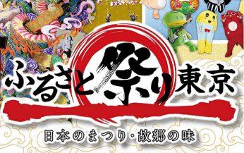 ふるさと祭り東京(1月11~20日)・新居浜市から太鼓台が参加します