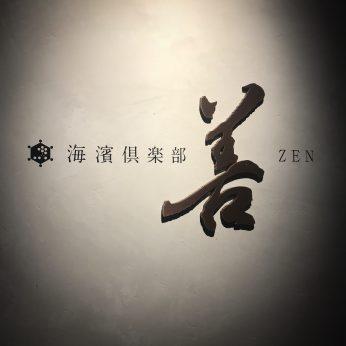 いとねんグルメ vol.2