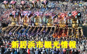 東京ドーム「ふるさと祭り東京2020」に新居浜太鼓祭りが出演します!