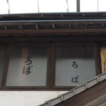 ニイハマ写真部 『まち歩き撮影会』 〜喜光地商店街周辺〜 振り返り④