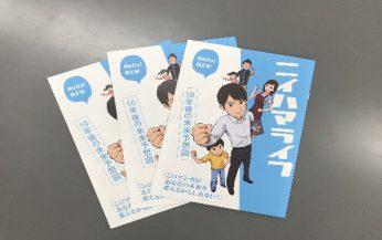 若者定住ガイドブック「ニイハマライフ」を制作しました!