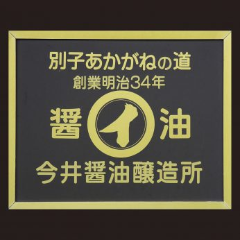 ニイハマ写真部 『まち歩き撮影会』 〜喜光地商店街周辺〜 振り返り⑧