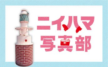 Hello!New ニイハマ写真部 まち歩き撮影会(7月27日) 参加者募集!