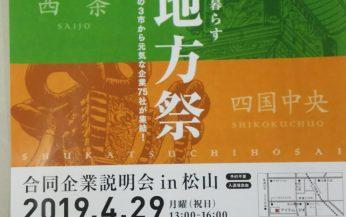 新居浜・西条・四国中央 就活地方祭(合同企業説明会)を開催!