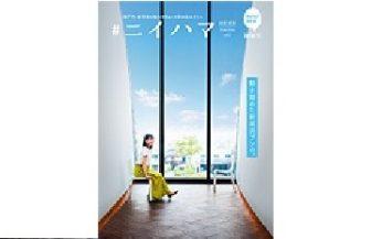 「#ニイハマ」vol2 新居浜の魅力を首都圏に伝えるフリーペーパー発行!
