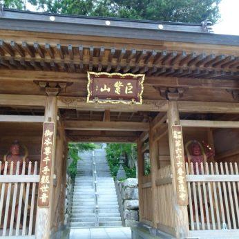 お遍路日記2:第66番札所巨鼇山雲辺寺