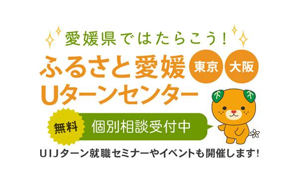 ふるさと愛媛Uターンセンター