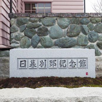 ニイハマ写真部 『まち歩き撮影会』 〜日暮別邸記念館〜 振り返り③