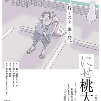 【親子で楽しむ演劇】にせ桃太郎~観劇のご案内~