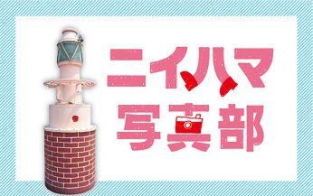 Hello!NEW ニイハマ写真部 まち歩き撮影会(9月28日) 参加者募集!