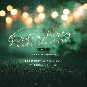 【続報!】星と音楽のガーデンパーティー2019