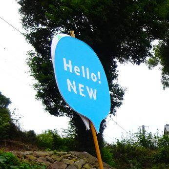 ニイハマ写真部 『まち歩き撮影会』 〜多喜浜周辺〜 振り返り②