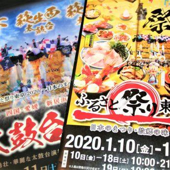 ふるさと祭り東京 2020