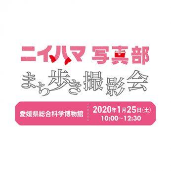 ニイハマ写真部『まち歩き撮影会』   〜愛媛県総合科学博物館〜