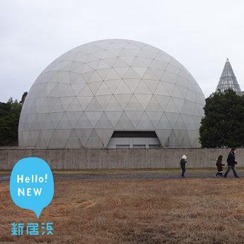ニイハマ写真部『まち歩き撮影会』〜愛媛県総合科学博物館〜(プラネタリウムドーム)