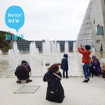 ニイハマ写真部『まち歩き撮影会』〜愛媛県総合科学博物館〜(噴水)