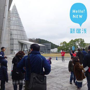 ニイハマ写真部『まち歩き撮影会』〜愛媛県総合科学博物館〜(円錐タワー)