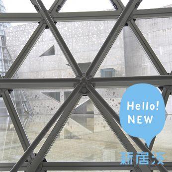 ニイハマ写真部『まち歩き撮影会』〜愛媛県総合科学博物館〜(プラネタリウムロビー)