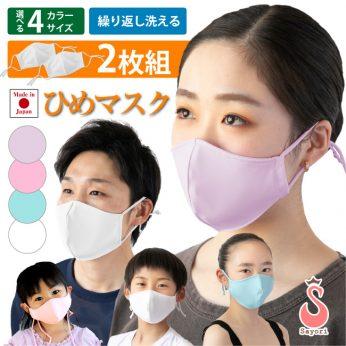 Made in 新居浜の「ひめマスク」