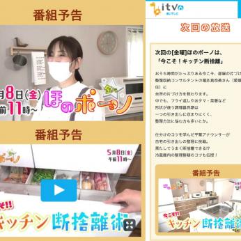 【5月8日テレビ出演のお知らせ】