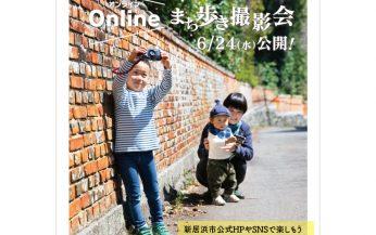 ニイハマ写真部オンラインまち歩き撮影会
