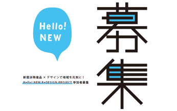 「Hello!NEW 新居浜 リデザインプロジェクト」市民デザイナー募集中!