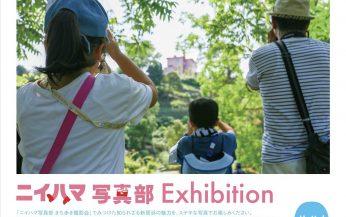 ニイハマ写真部Exhibition開催決定!