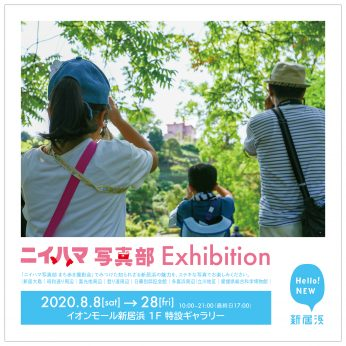 「 ニイハマ写真部 Exhibition 」スタートしました!