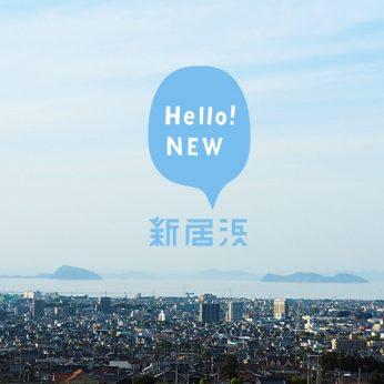 ニイハマ写真部『オンラインまち歩き撮影会』上原〜山根(山田①)