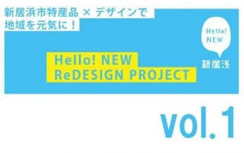 Hello!NEW ReDESIGNPROJECT始動