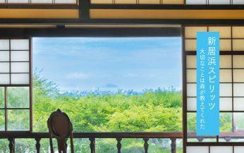 「#ニイハマ」vol3 新居浜の魅力を首都圏に伝えるフリーペーパー発行!