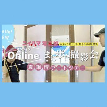 ニイハマ写真部『オンラインまち歩き撮影会』真鍋博アートツアー