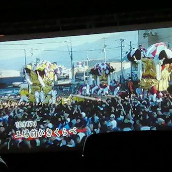 新居浜太鼓祭り2020 ドライブインシアター
