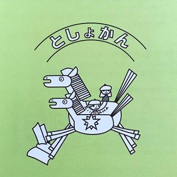 ニイハマ写真部『オンラインまち歩き撮影会』真鍋博アートツアー(別子銅山記念図書館)