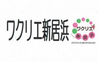 新居浜市生涯活躍のまち拠点施設の愛称(ワクリエ)デザイン決定!