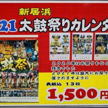 2021年は田尾フォトサービスの太鼓祭りカレンダーと年賀状で