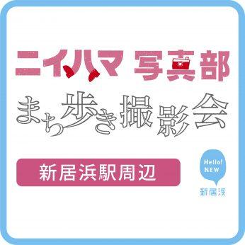 ニイハマ写真部『blogでまち歩き撮影会』〜新居浜駅周辺〜