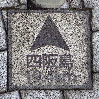 ニイハマ写真部『blogでまち歩き撮影会〜新居浜駅周辺〜』(駅前広場②)