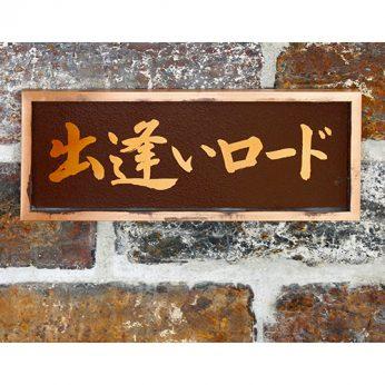 ニイハマ写真部『blogでまち歩き撮影会〜新居浜駅周辺〜』(出逢いロード)