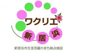 【ワクリエ新居浜の開館記念式典及びオープニングイベントの延期について(お知らせ)】