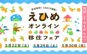 えひめオンライン移住フェアに参加します!