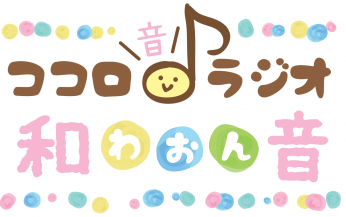 「ココロ音ラジオ和音」が第58回ギャラクシー賞ラジオ部門に入賞しました!(Hello!NEW新居浜FM78.0で放送中)