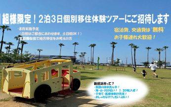 【1組様限定!2泊3日新居浜市移住体験ツアー(無料)にご招待します!】
