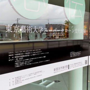 東京藝術大学スーパークローン文化財展に行ってきました。